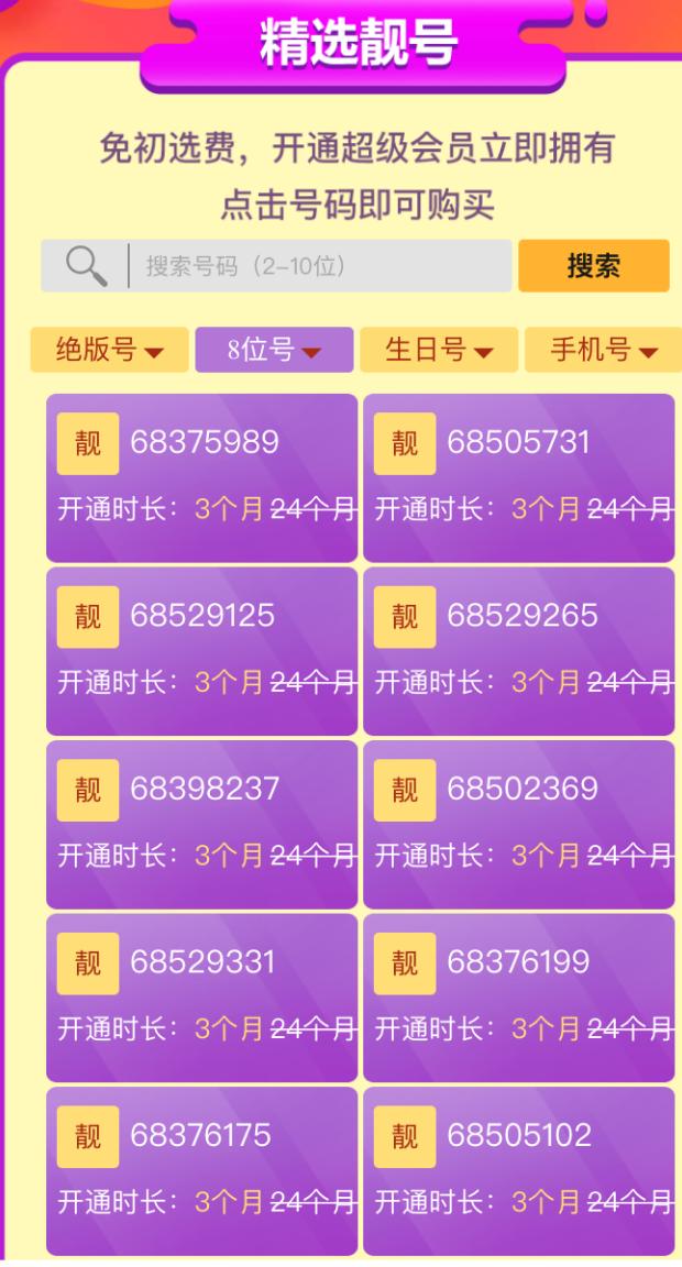 8位QQ靓号限时特价只要20QB