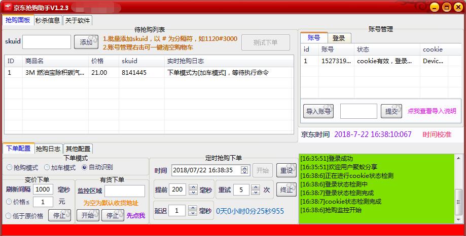 京东抢购助手V1.2.4—带秒杀信息