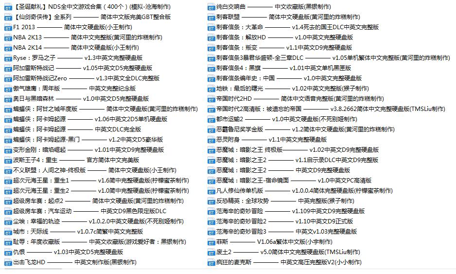 GBT中文汉化游戏BT种子合集