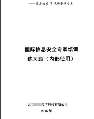 【认证考试】某顶级培训机构cissp试题