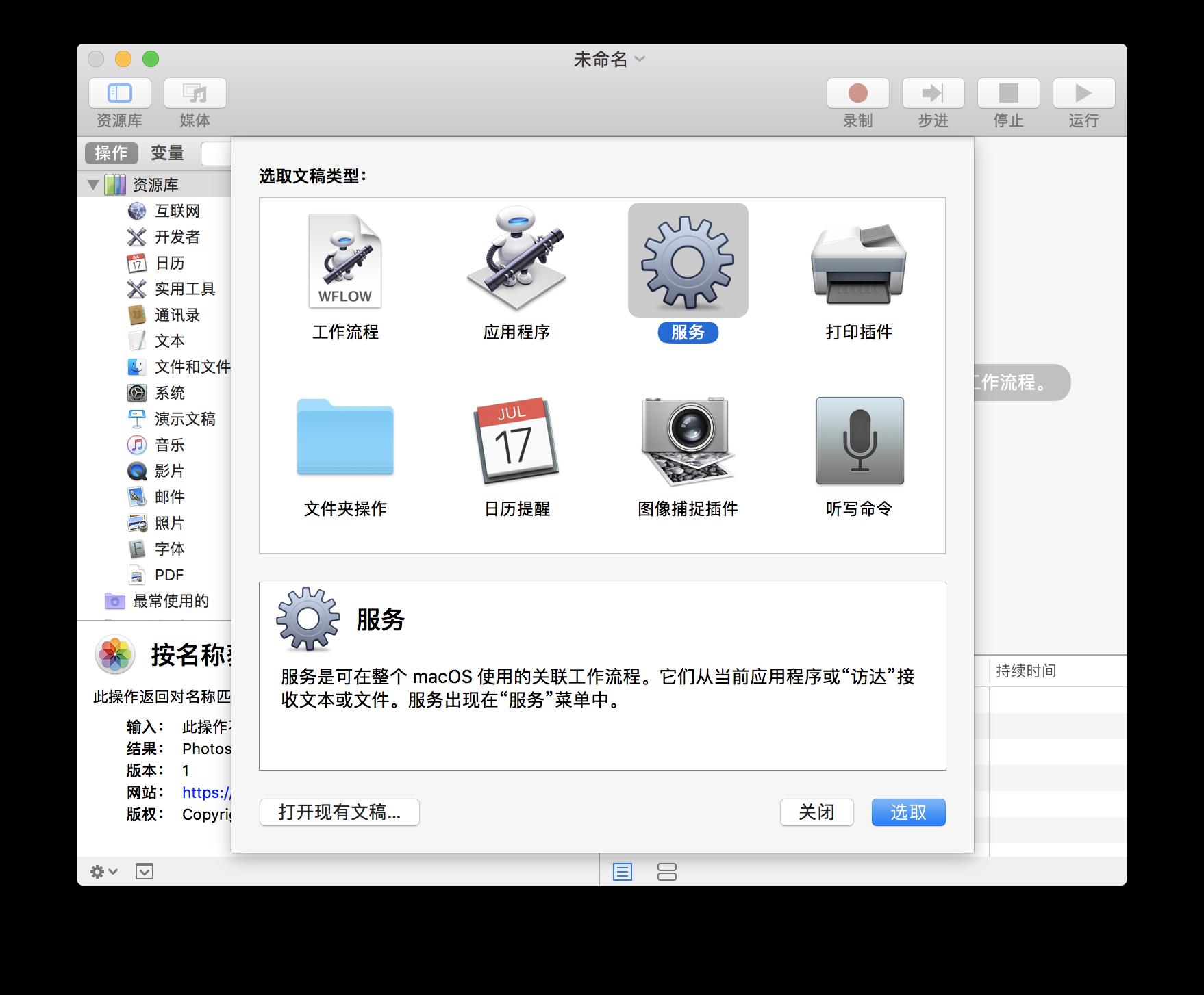 使用自动操作(Automator)应用程序新建服务
