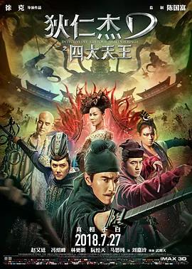 狄仁杰之四大天王 HD1280高清中字首发
