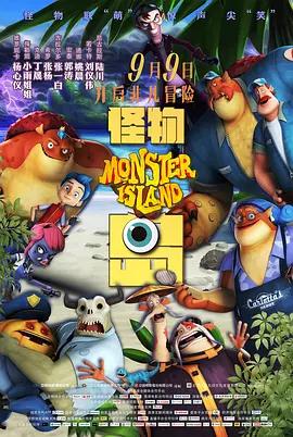 怪物岛 BD1280高清中英双字
