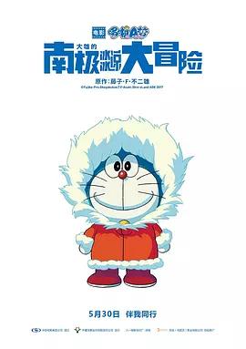 哆啦A梦:大雄的南极冰冰凉大冒险 日语中字BD1280高清