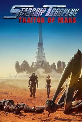 星河战队:火星叛国者 BD1280高清中英双字