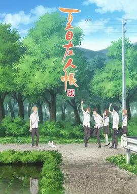 夏目友人帐第六季 全11集