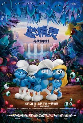 蓝精灵:寻找神秘村 BD1280高清中字