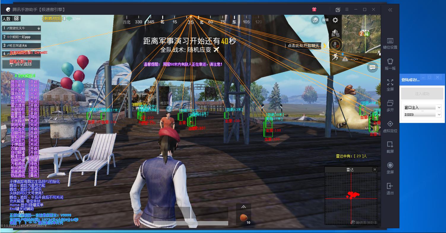 刺激战场模拟器功夫熊猫V25破解版