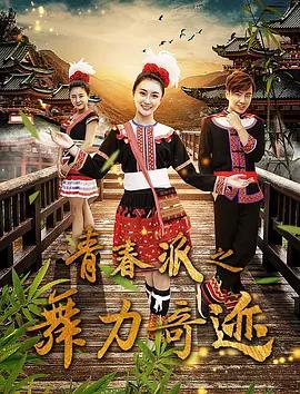 青春派之舞力奇迹 BD1280高清中字