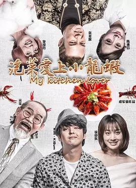 泡菜爱上小龙虾 BD1280高清中英双字