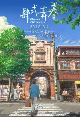 肆式青春 BD1280国日双语中字