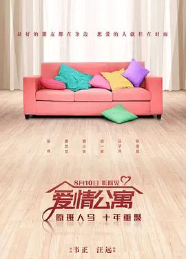 爱情公寓 HDTS1280清晰抢先