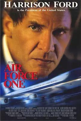空军一号 英语DVD