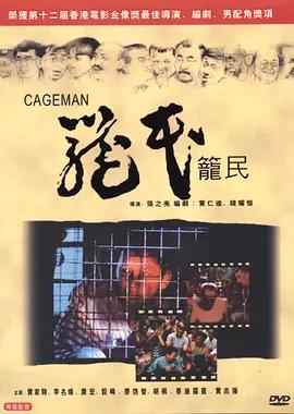 笼民 粤语DVD