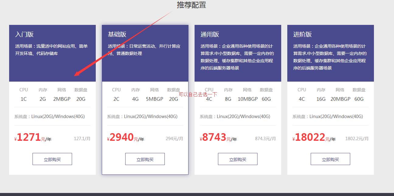 浪潮云2500元代金券买服务器活动地址和弄企业资料方法