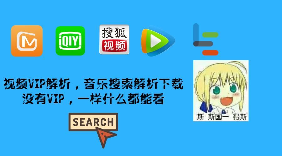 视频VIP解析&音乐搜索解析,没有VIP一样能看,只需要你动手搜一搜。