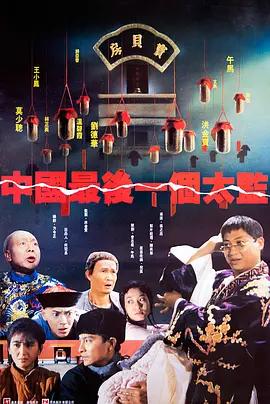 中国最后一个太监 粤语DVD