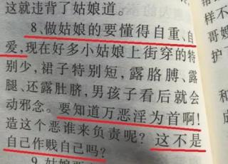 """""""姑娘露腿是作贱自己"""",民政局里的这本家庭手册气炸网友"""