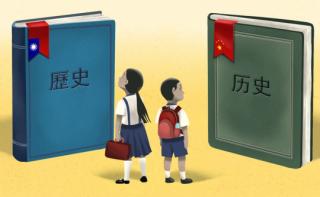 同样的中国历史 不同的两岸教科书