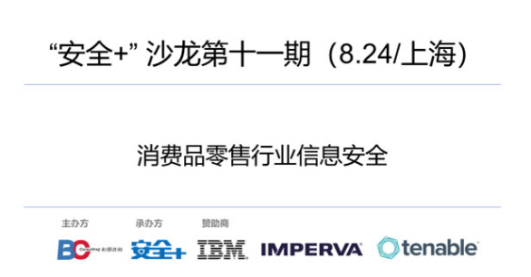 """第十一期""""安全+""""沙龙消费品零售行业信息安全成功举办"""