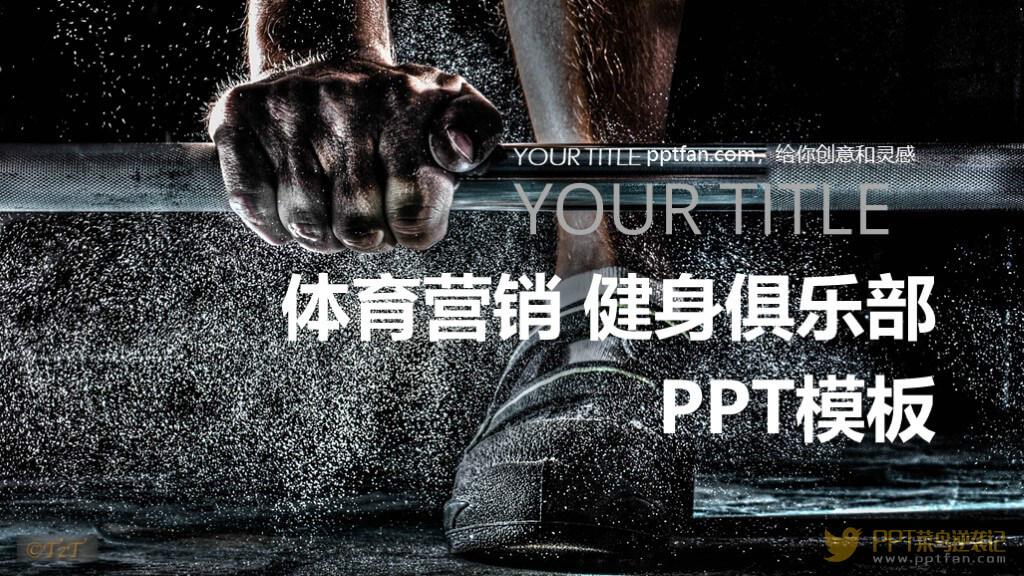 掌声送给亚运健儿,体育营销健身运动PPT模板送大家