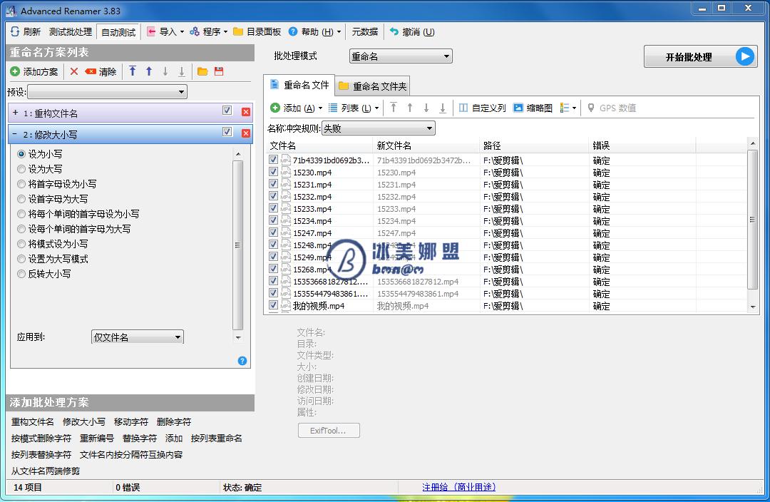 批量重命名工具Advanced Renamer-3.83绿色免安装便携版 - 第1张  | 冰美娜盟
