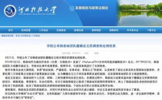 """河北科技大学对韩春雨的调查是不是""""主观造假""""?"""