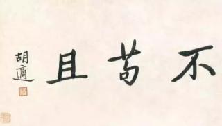 """1946年北京大学""""开学第一课""""实录"""