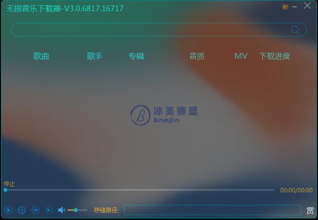 无损音乐下载器(3.0.1)动态歌词/下载无损/播放MV - 第1张  | 冰美娜盟