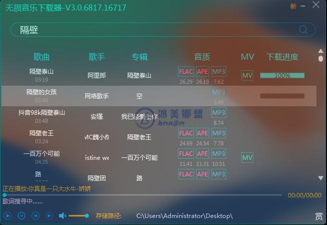 无损音乐下载器(3.0.1)动态歌词/下载无损/播放MV - 第2张  | 冰美娜盟