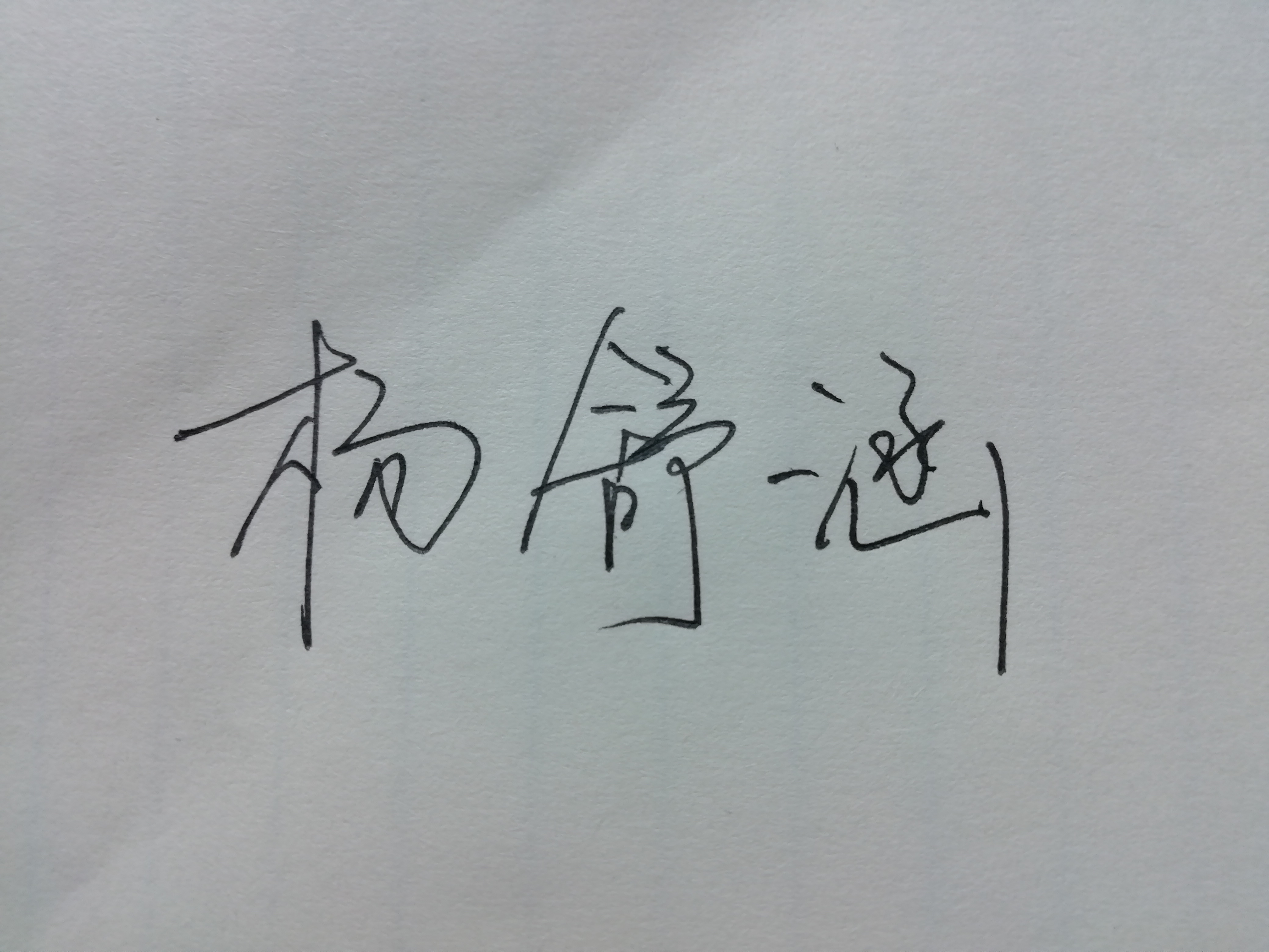 杨舒涵签名
