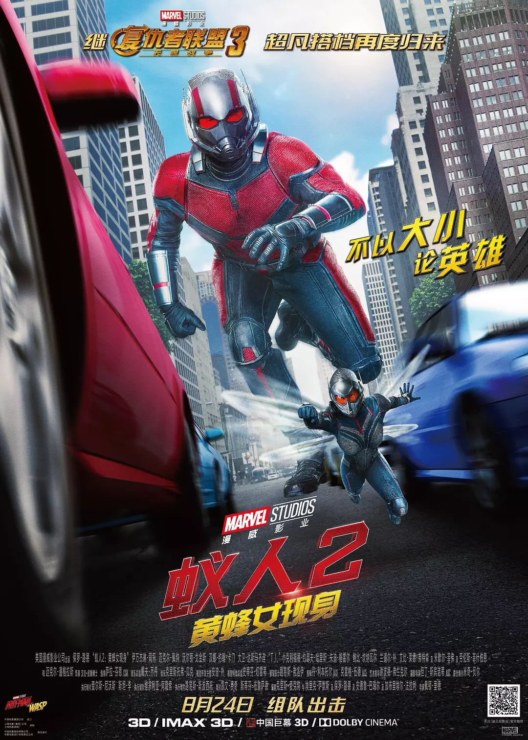 [高清中字]《蚁人2:黄蜂女现身》在线+下载