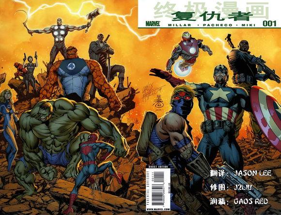 《漫威漫画:复仇者系列》[PDF]全彩中文版