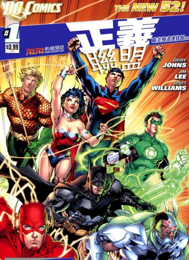 《DC漫画:正义联盟36卷》[PDF]全彩中文版