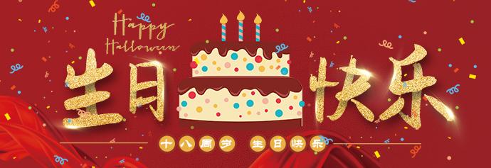 祝自己18周岁生日快乐