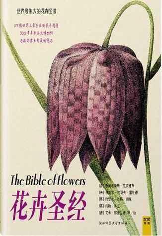 《花卉圣经》[EPUB]彩图版