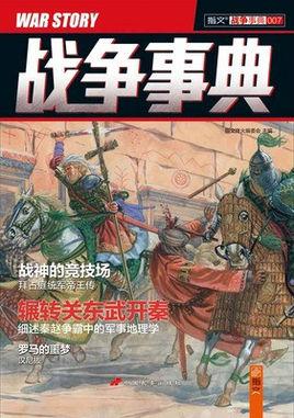 《战争事典1-20》[EPUB]彩色插图版