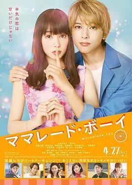 《橘子酱男孩》BD1280高清中字版在线观看