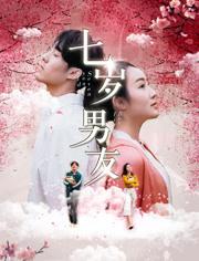 《七岁男友》HD1280高清国语中字版在线观看