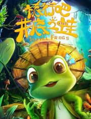 《旅行吧!井底之蛙》HD1280高清国语中字版在线观看