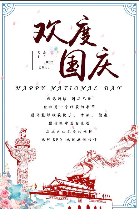 喜迎国庆,来东轩seo博客带你欢度佳节