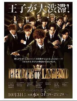 传奇王子海报