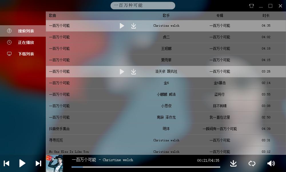 pc版各种音乐歌曲免费下载工具,MP3版权歌曲免费下载软件 软件工具 第2张