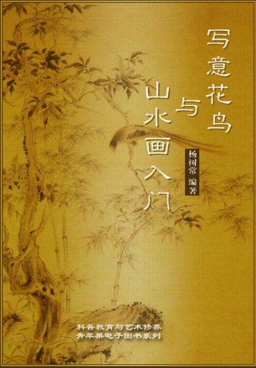 《写意花鸟与山水画入门》[PDF]彩图版