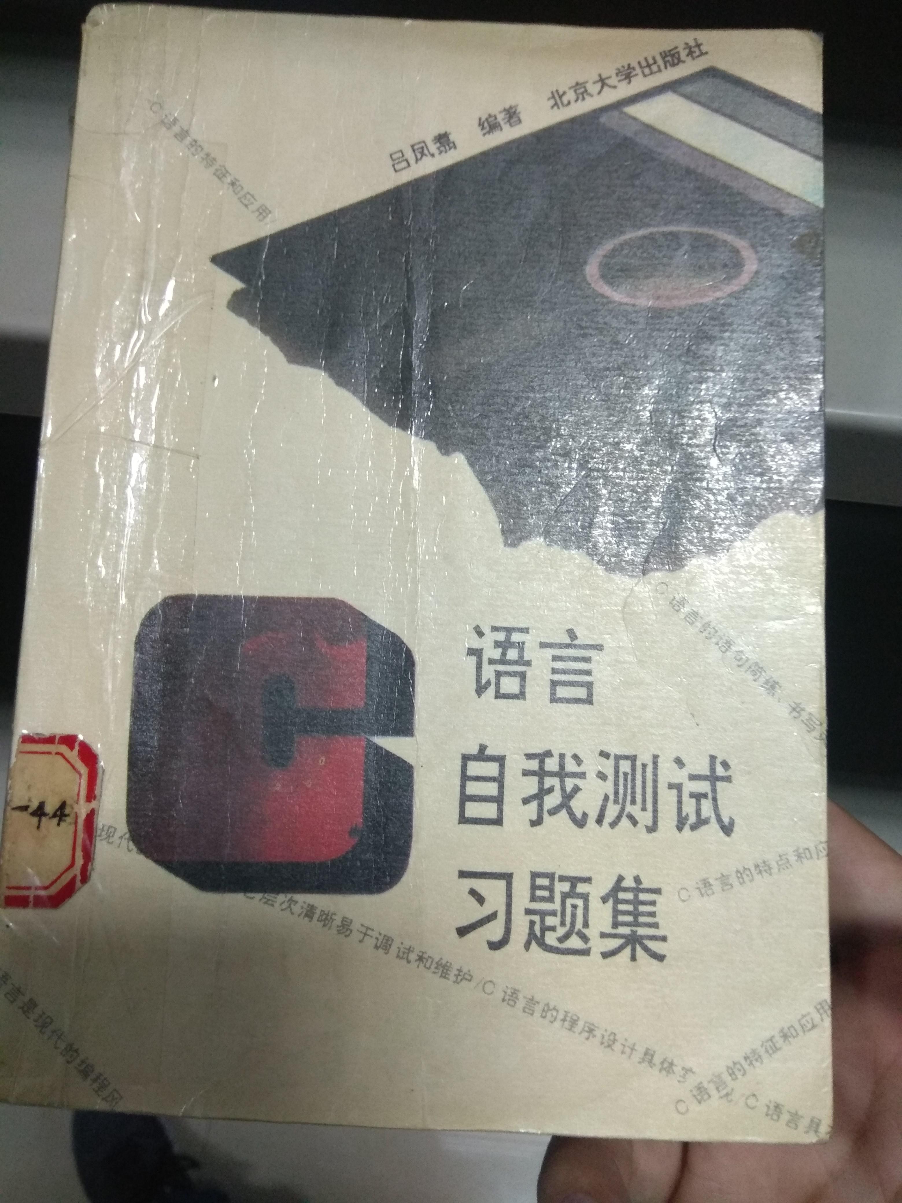 C 语言测试习题