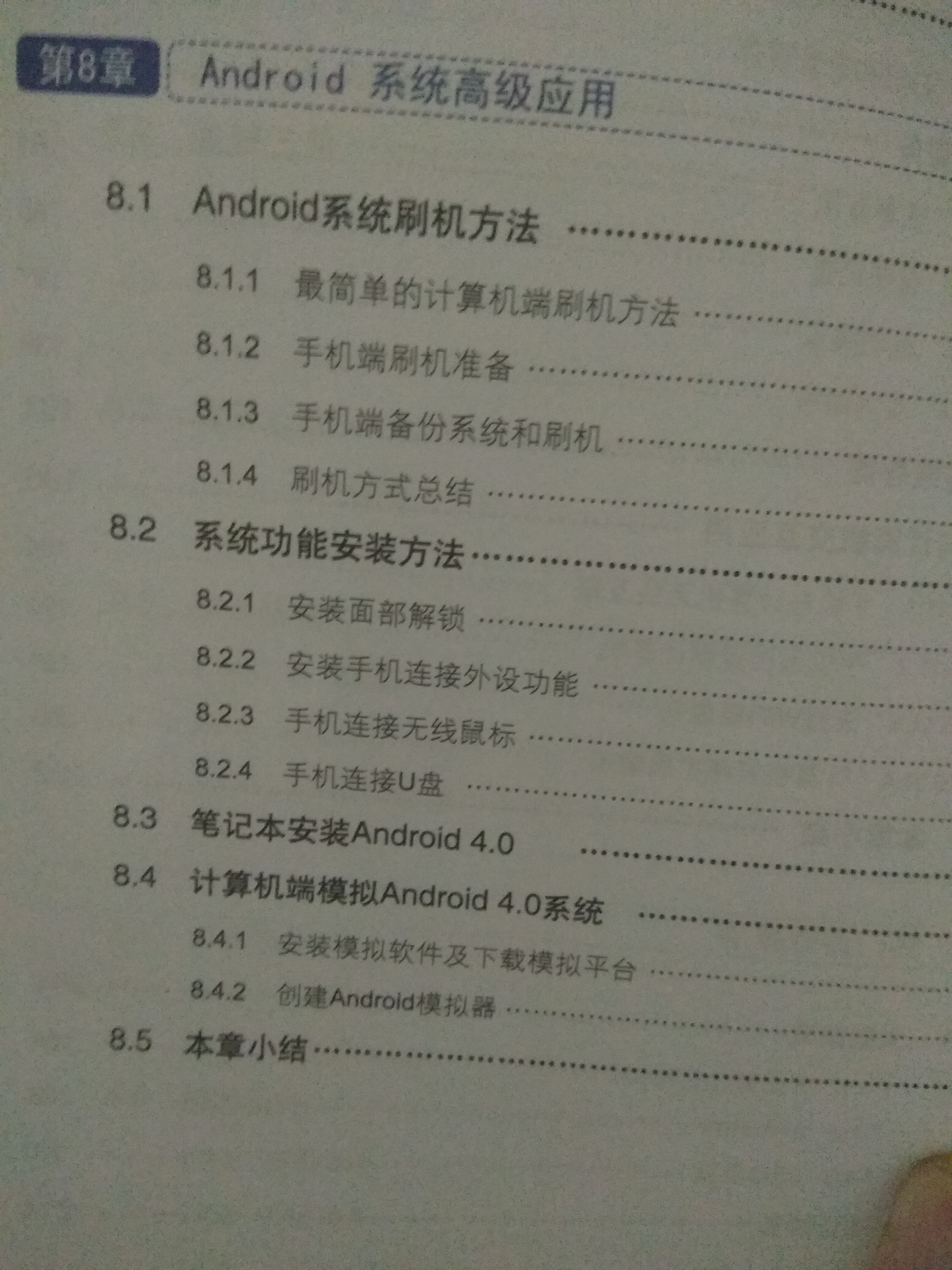 android advanced