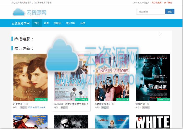 ID97电影网苹果CMS精仿自适应模板