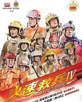 《火速救兵IV粤语》全集在线观看