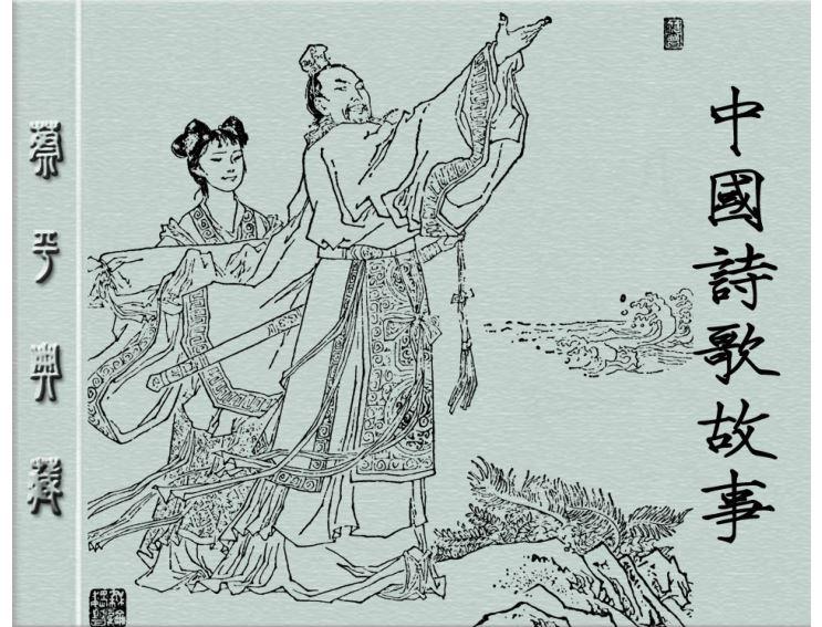 《中国诗歌故事·上海新版16册》[PDF]连环画