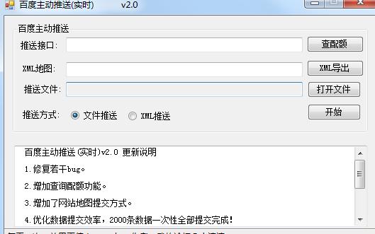 百度主动推送工具V2.0